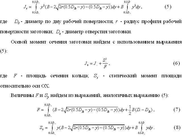 ТЕХНОЛОГИЯ СТАБИЛИЗАЦИИ ГЕОМЕТРИЧЕСКИХ ПАРА-МЕТРОВ ДЕТАЛЕЙ ТИПА КОЛЕЦ