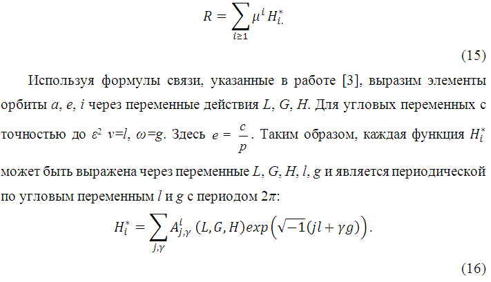 О дополнительных аналитических первых интегралах возмущённой задачи Баррара