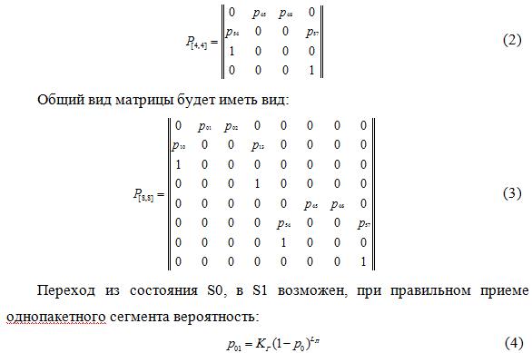 Формально - логическая модель процесса передачи сообщений в локальной вычислительной сети с протоколом MPLS