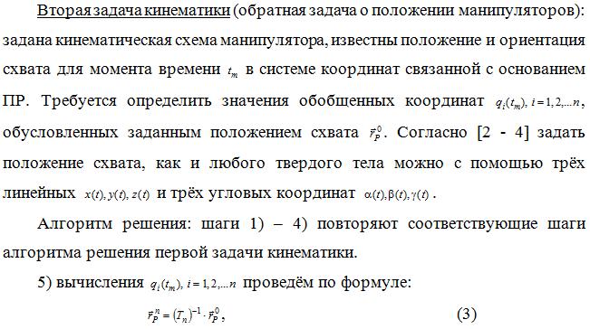 КИНЕМАТИЧЕСКИЙ АНАЛИЗ МАНИПУЛЯТОРА С ИСПОЛЬЗОВАНИЕМ MATHCAD