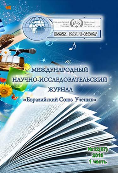 Евразийский Союз Ученых №57