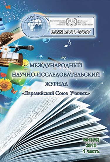 Евразийский Союз Ученых №58