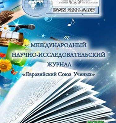 Евразийский Союз Ученых №59