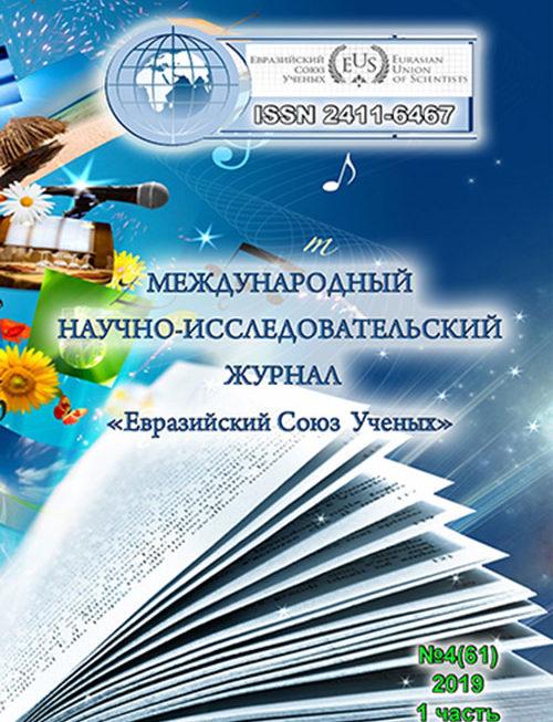 Евразийский Союз Ученых №61