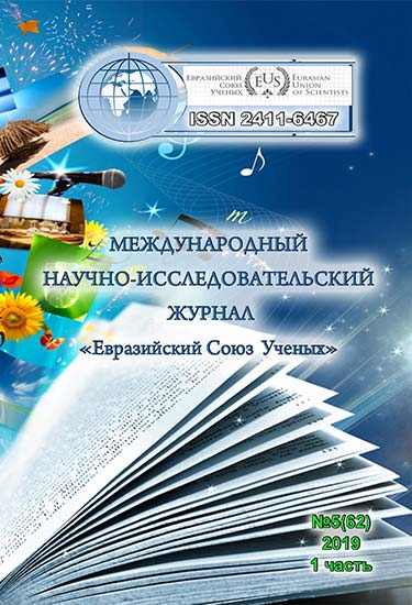Евразийский Союз Ученых №62