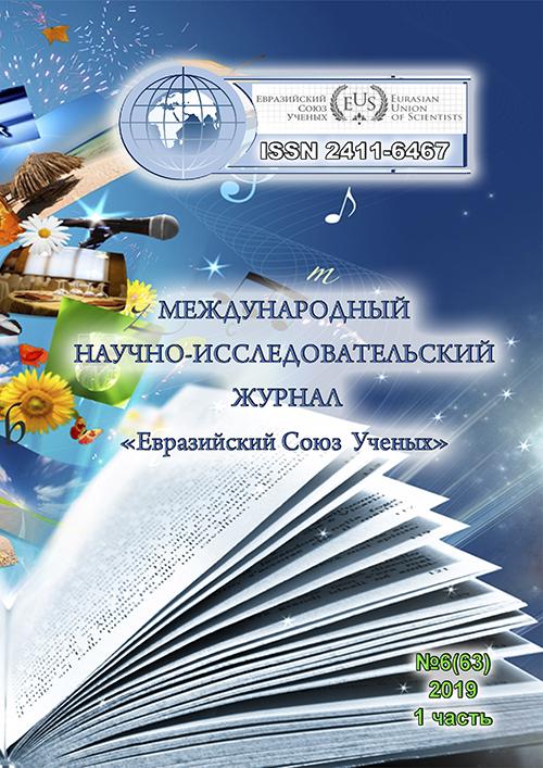 Евразийский Союз Ученых №63