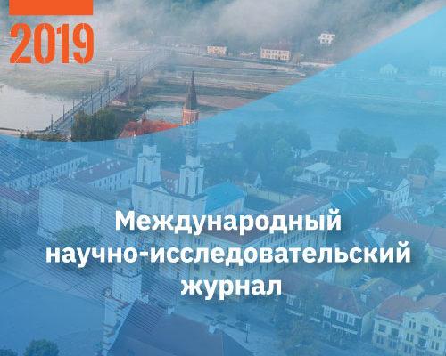 Евразийский Союз Ученых №68