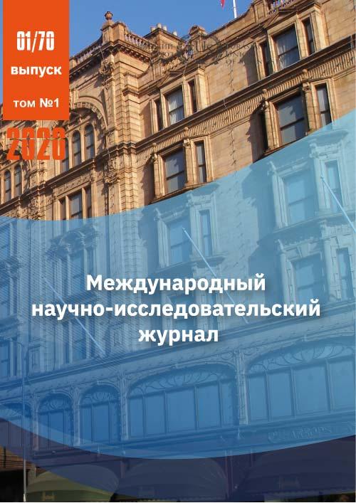 Евразийский Союз Ученых №70