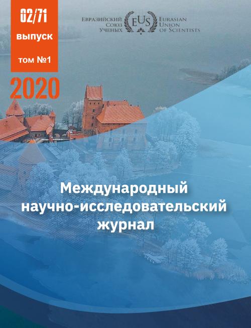 Евразийский Союз Ученых №71