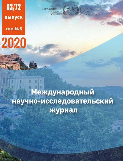 Евразийский Союз Ученых №72