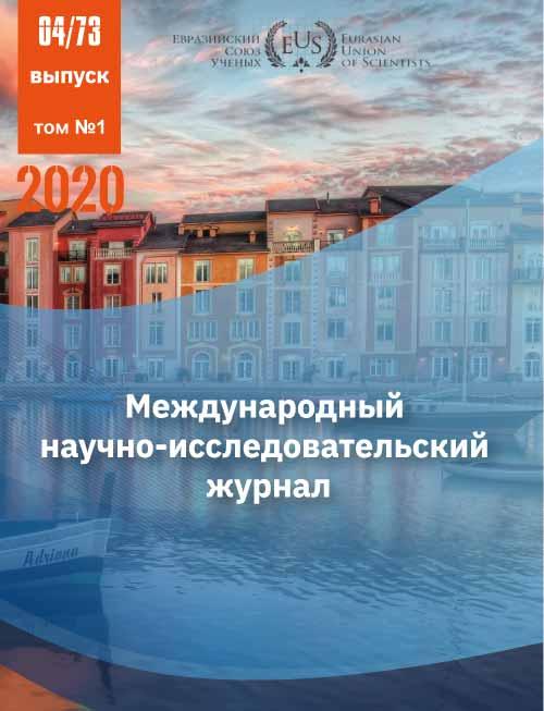 Евразийский Союз Ученых №73