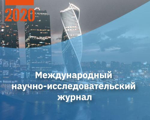 Евразийский Союз Ученых №74
