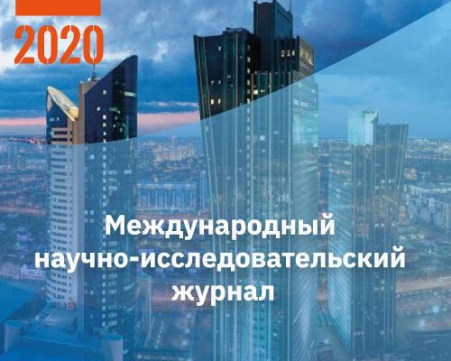 Евразийский Союз Ученых №75