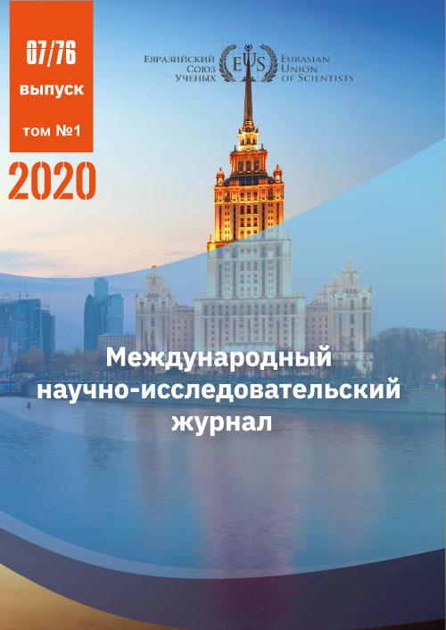Евразийский Союз Ученых №76