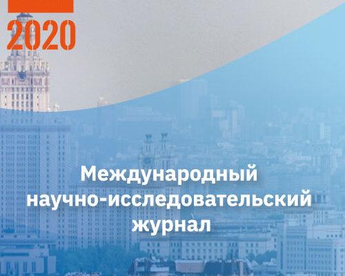 Евразийский Союз Ученых №77