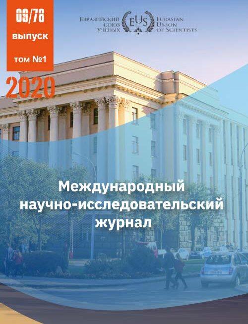 Евразийский Союз Ученых №78
