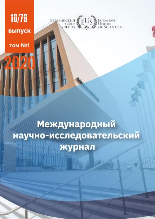 Евразийский Союз Ученых №79