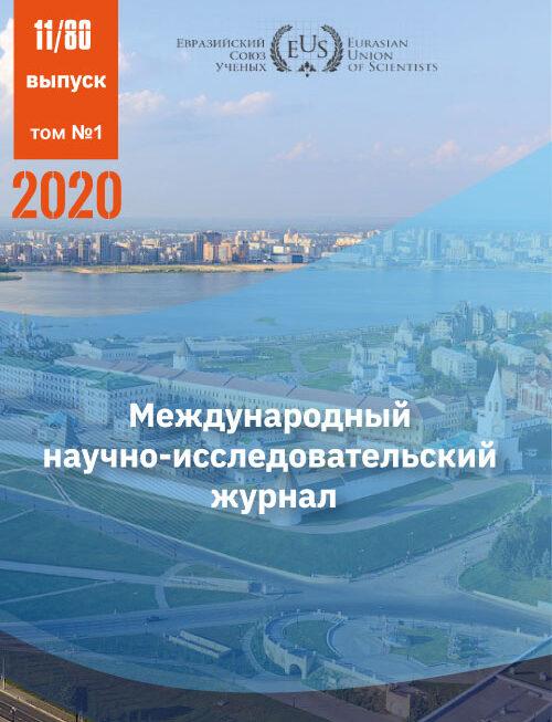 Евразийский Союз Ученых №80