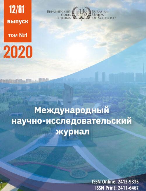 Евразийский Союз Ученых №81