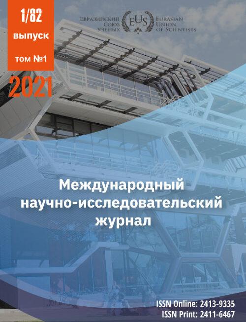 Евразийский Союз Ученых №82