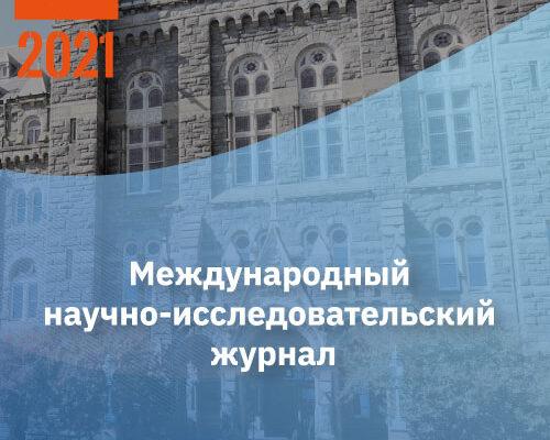 Евразийский Союз Ученых №83