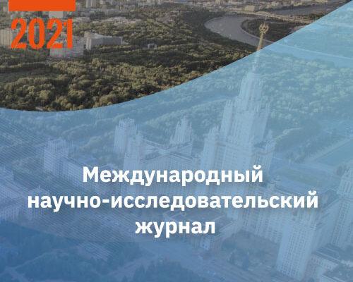 Евразийский Союз Ученых №84